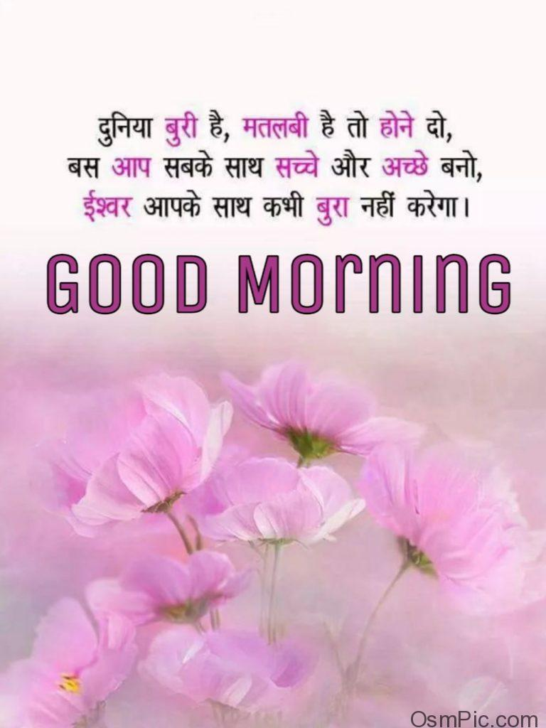 Good morning wallpaper in hindi with nice quote download photo of life saying for whatsapp status pic