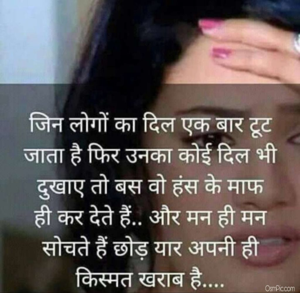 Very sad images in hindi Download for Whatsapp