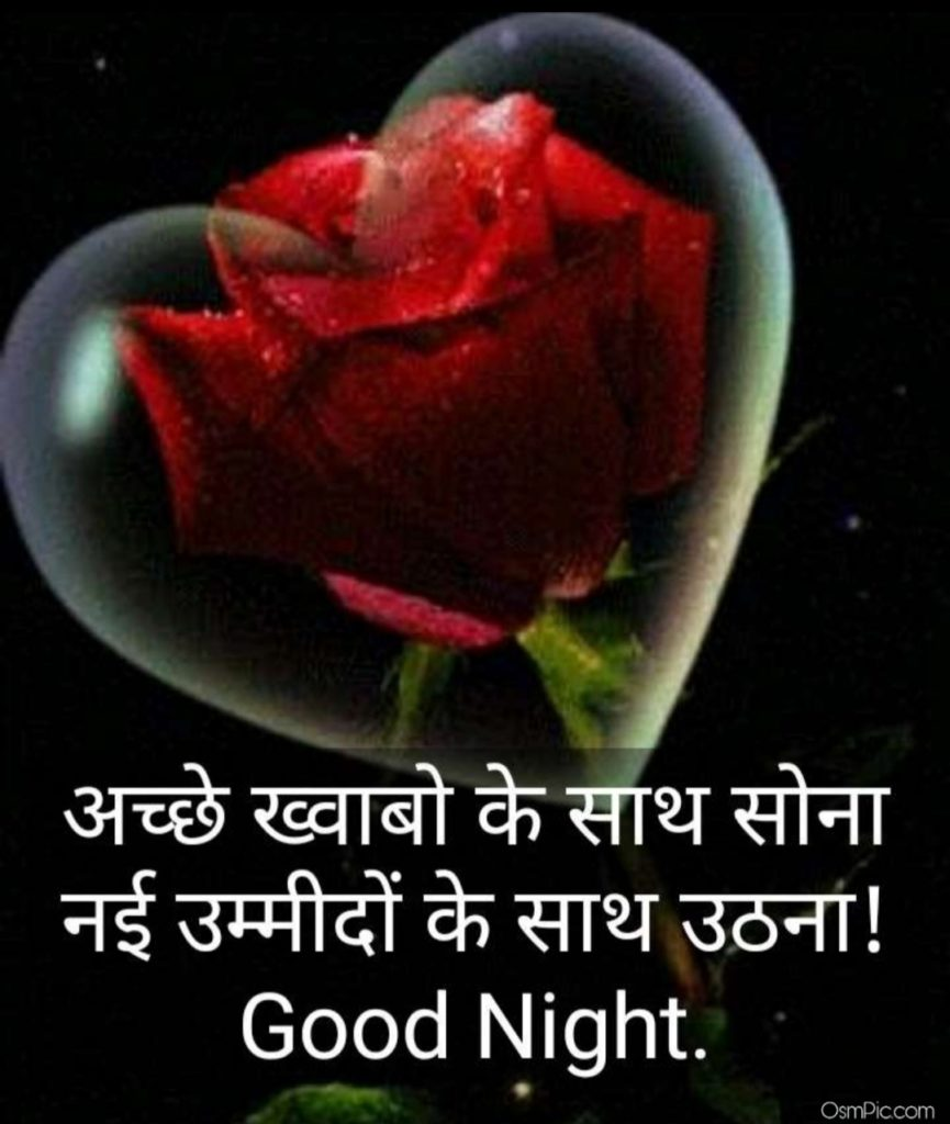 Good night sweet dreams images in hindi
