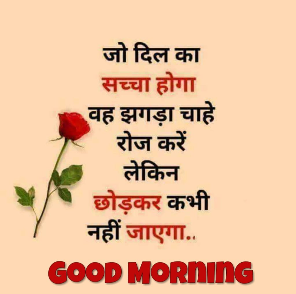 New Hindi Good Morning Quotes Pictures Photos Images Download For Whatsapp And Wish Good Morning In Hindi Language