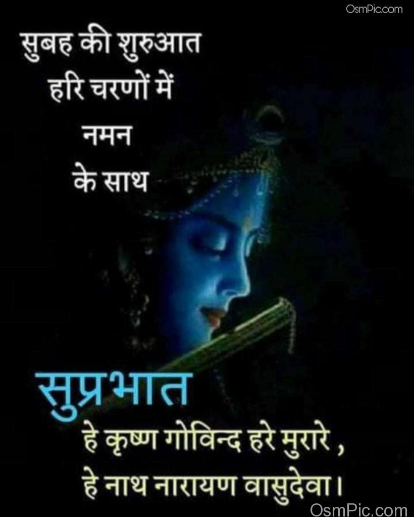 God good morning images in hindi with Krishna