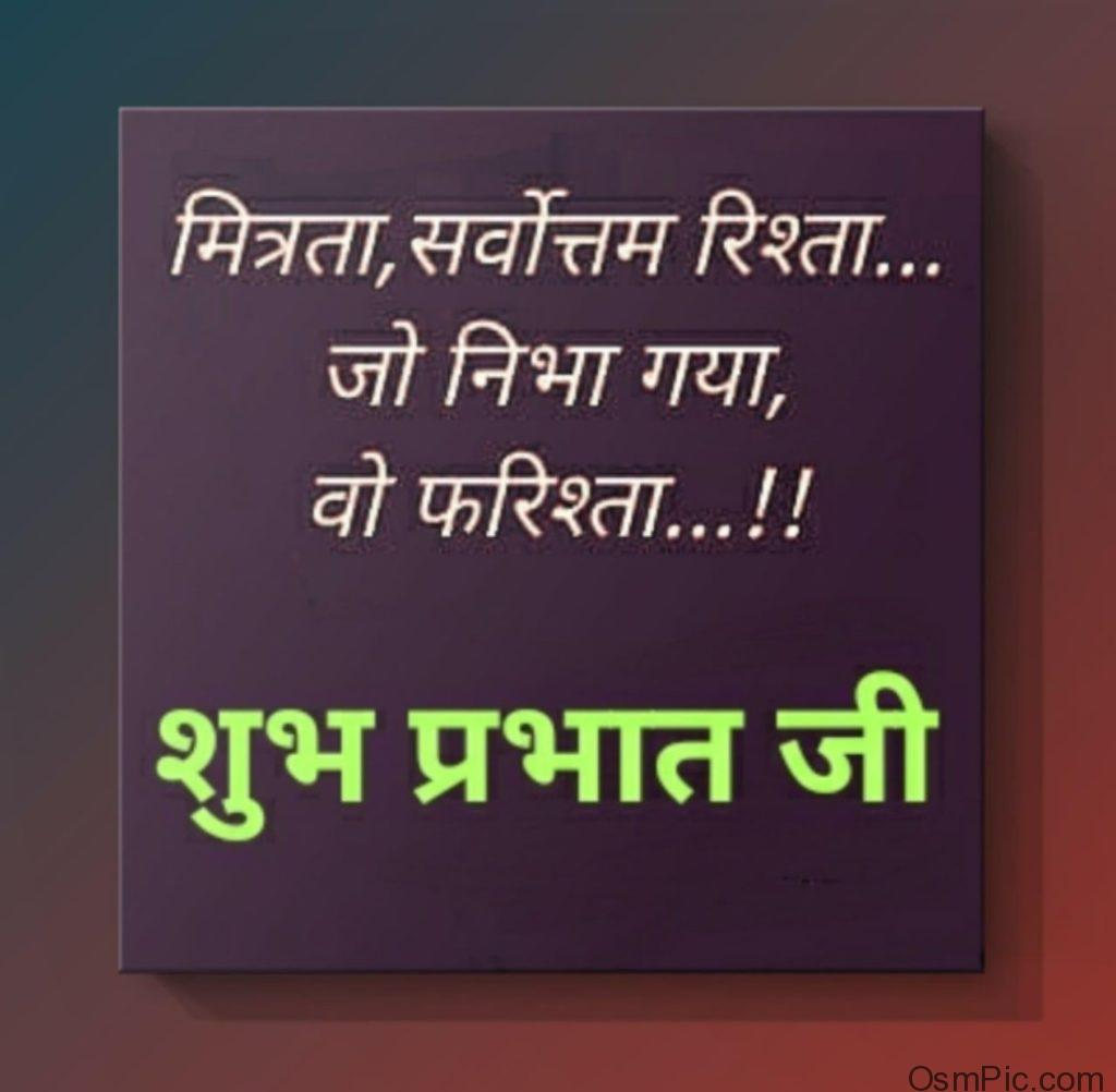 Semd these good morning images with quotes in hindi for friends and wish them shubh prabhat