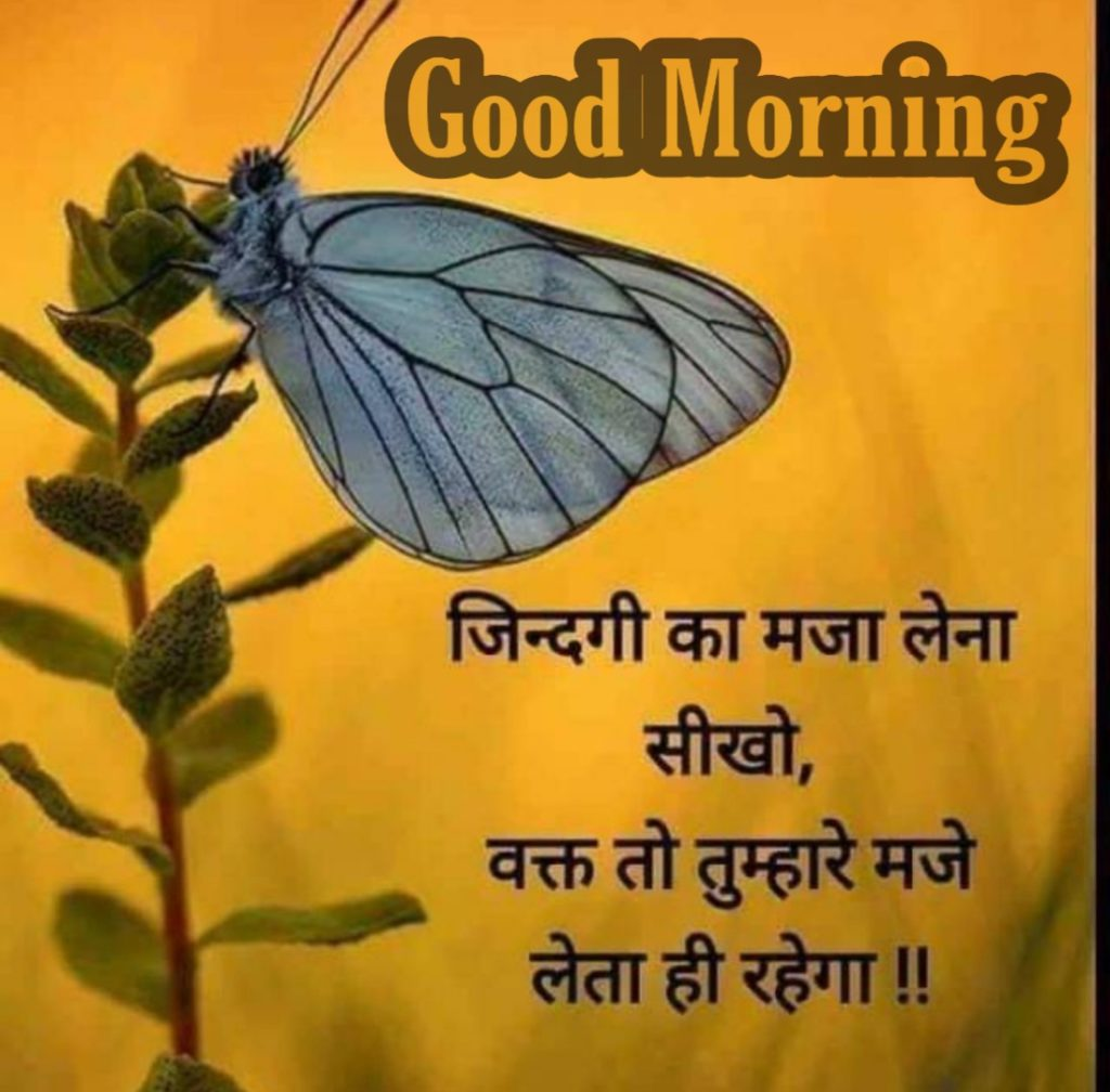 Good morning images in hindi waqt