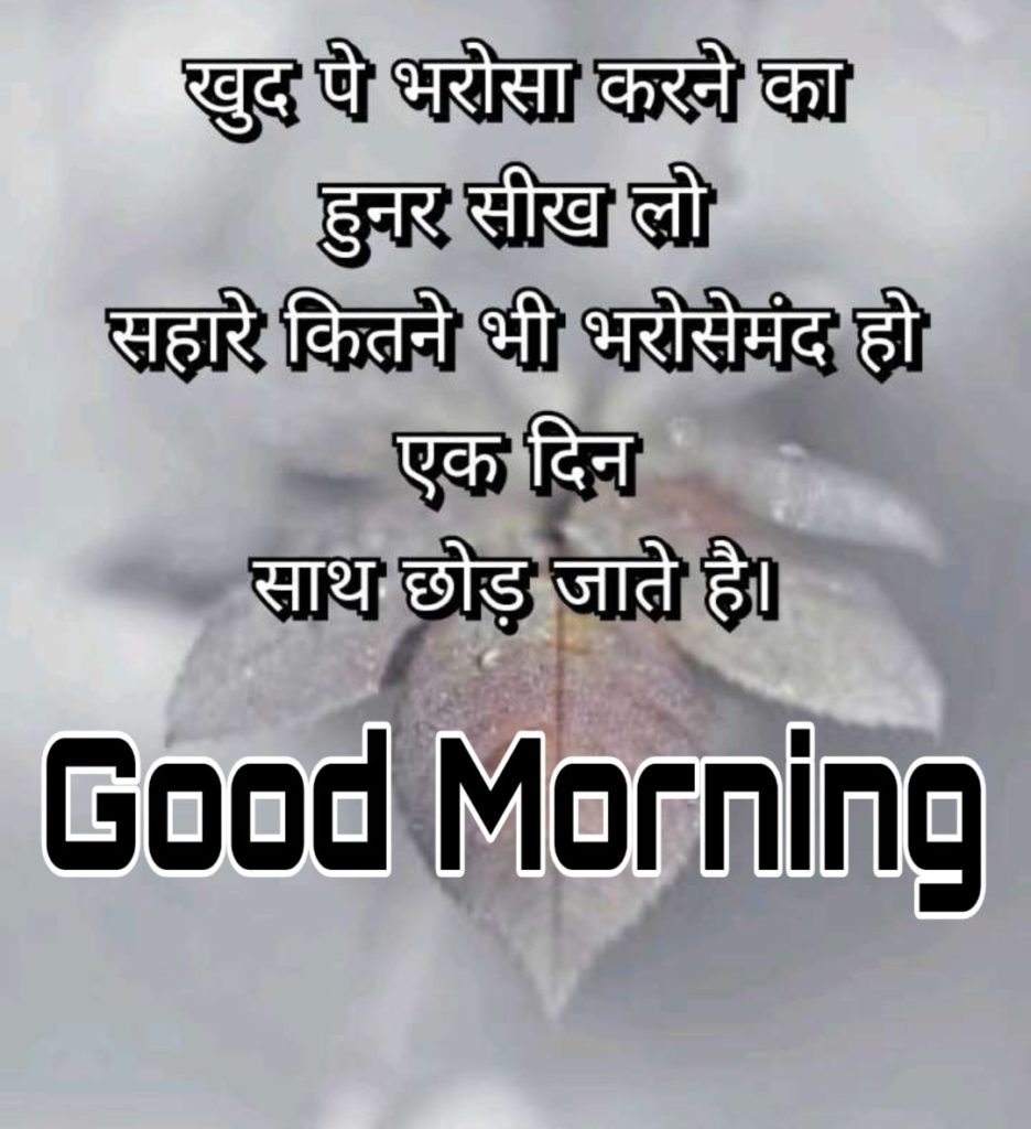 True lines about life good morning quotes in hindi