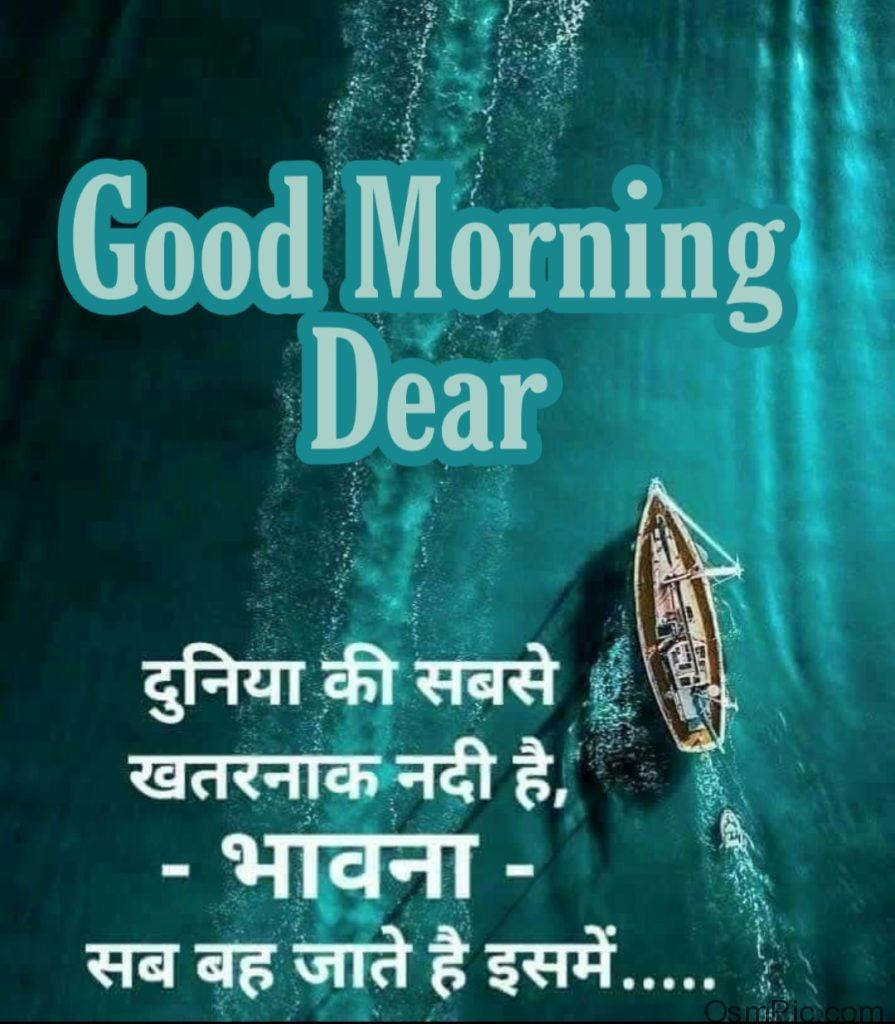 Awesome good morning images in hindi on life