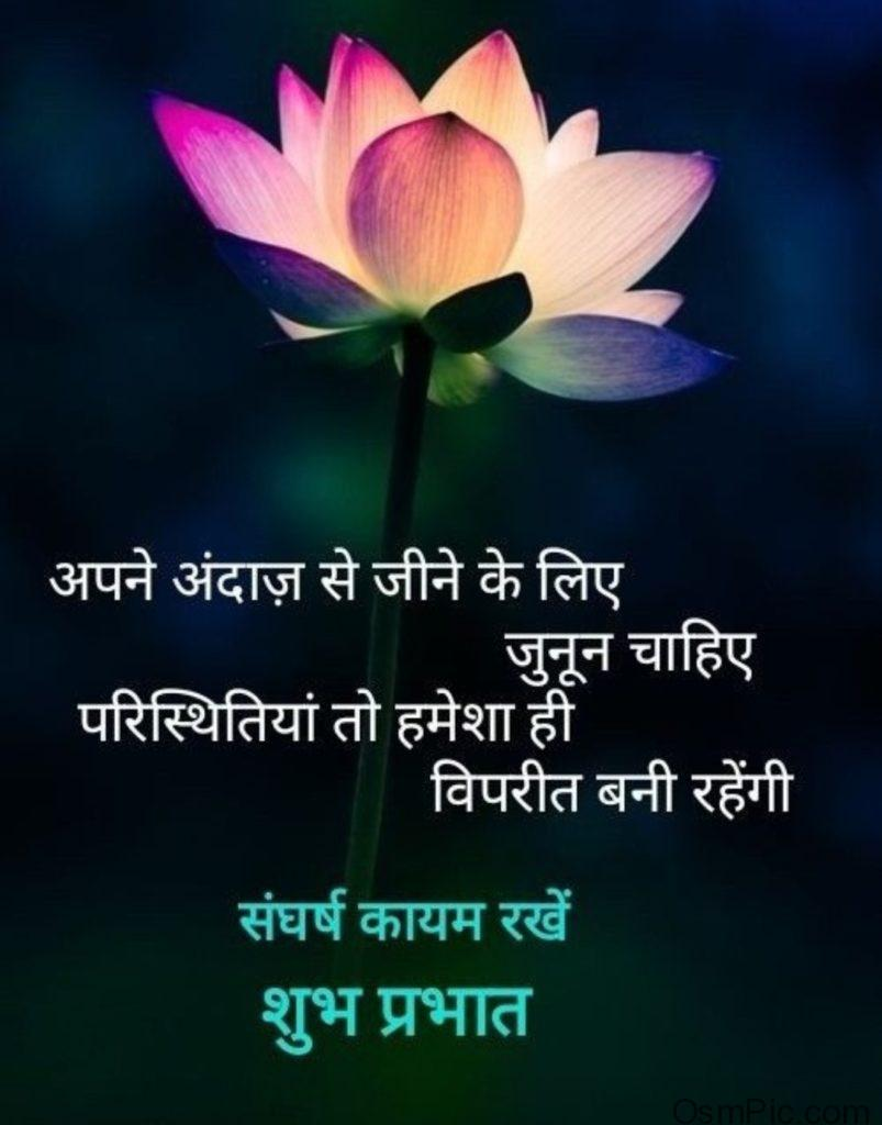 Good morning beautiful Quotes Pictures Download for Whatsapp In hindi language