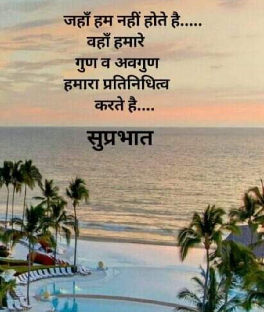 Hindi suvichar good morning images Photos Download