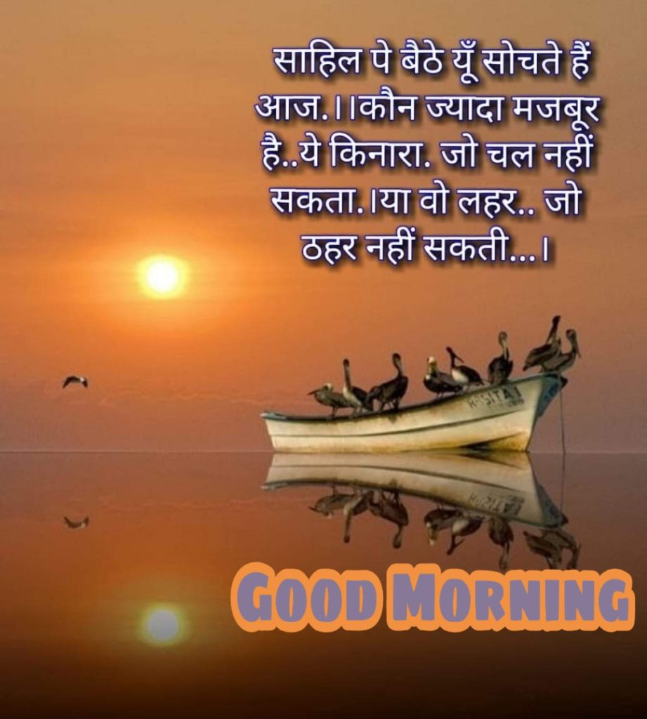 Photo ofsad good morning image in hindi