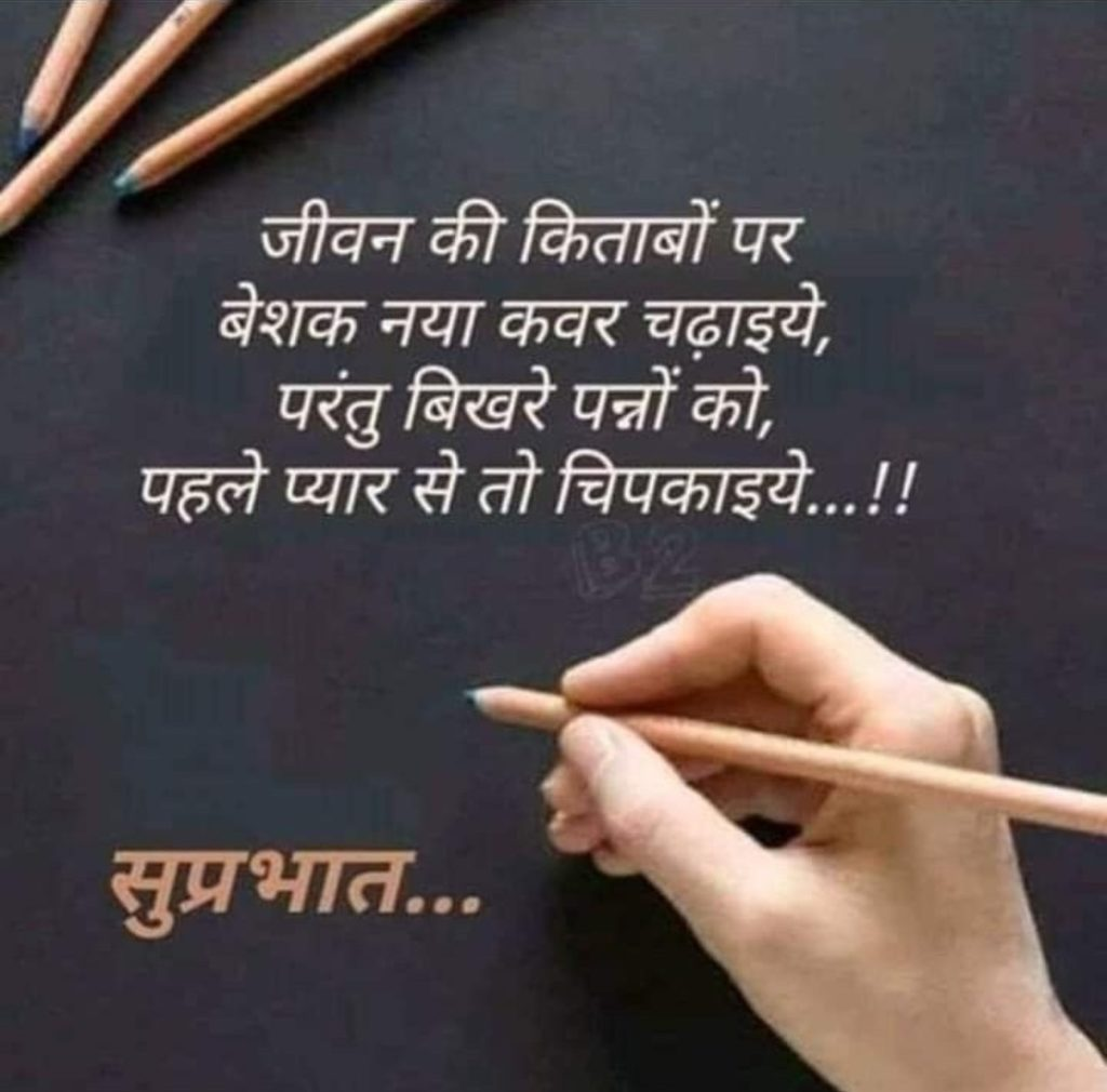 Osm Good Morning Quotes On Life In Hindi Language For Friend
