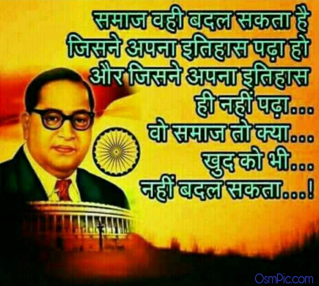 Dr babasaheb ambedkar images with quotes in hindi