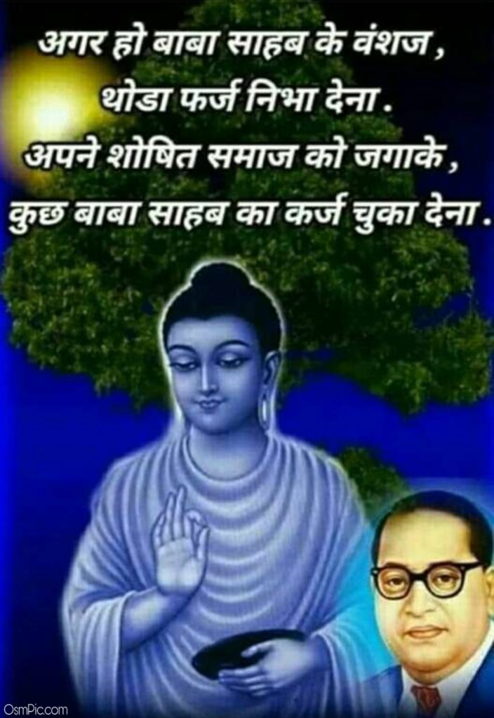 Dr babasaheb ambedkar images with quotes