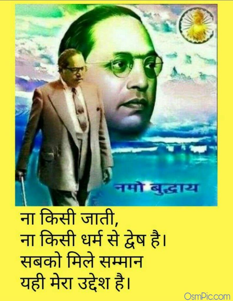 Unique babasaheb ambedkar images with quotes