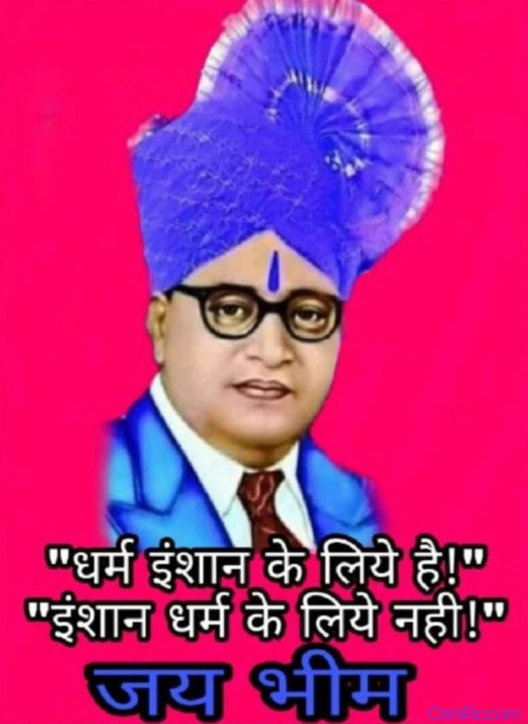 babasaheb ambedkar images with quotes on caste