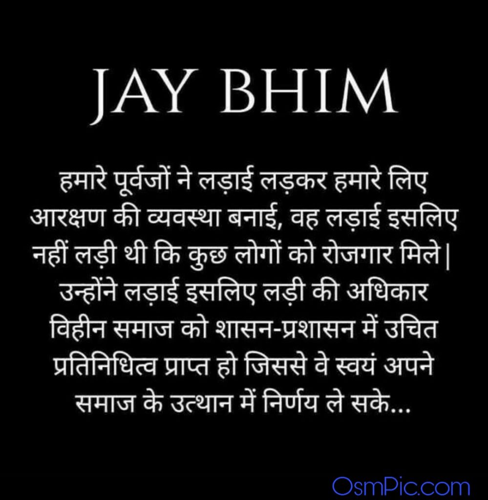 jay bhim photo hd download