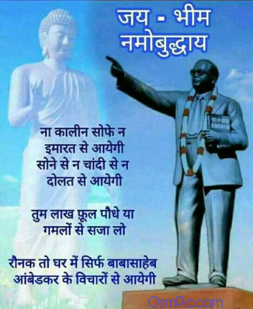 babasaheb quotes images