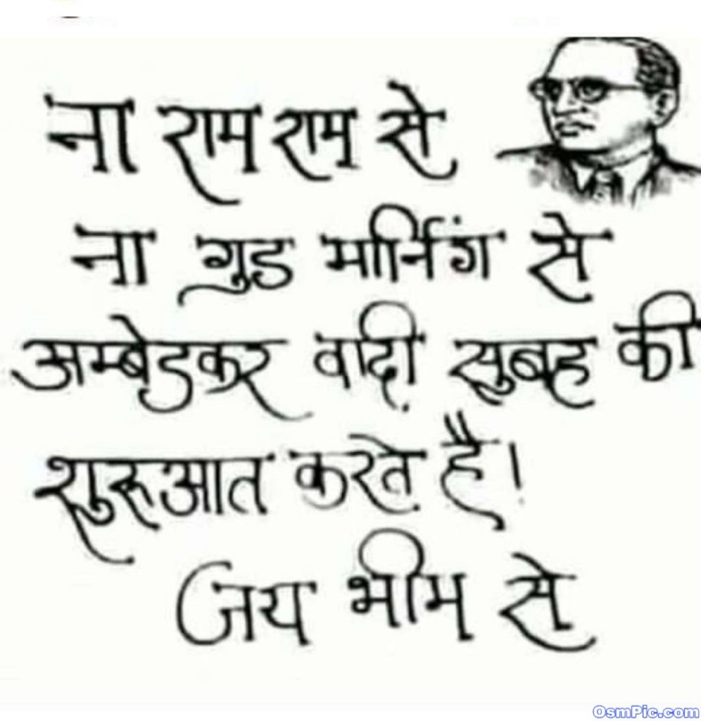 Very Awesome dr babasaheb ambedkar good morning image