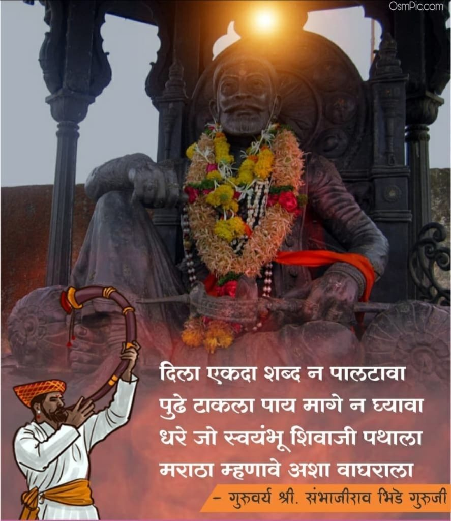 Best shivaji maharaj images with quotes in marathi