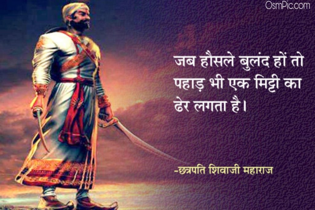 shivaji maharaj thoughts images