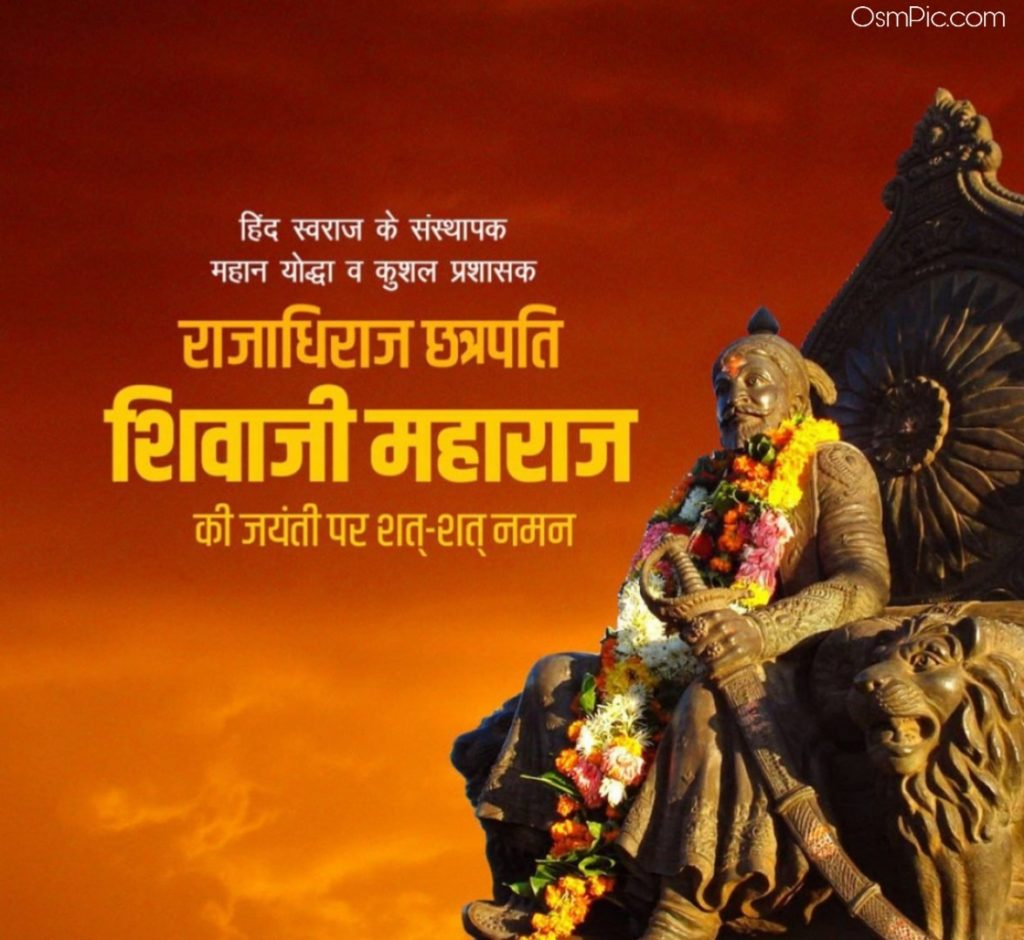 Best shiv jayanti wishes images
