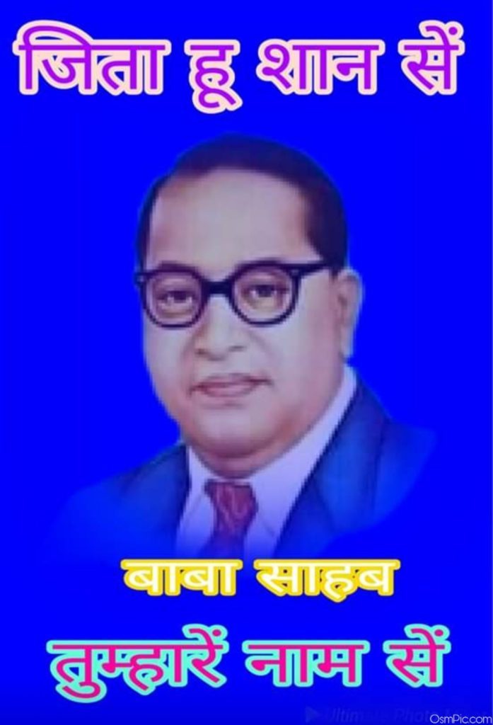 Dr b r Ambedkar images with hindi Quotes