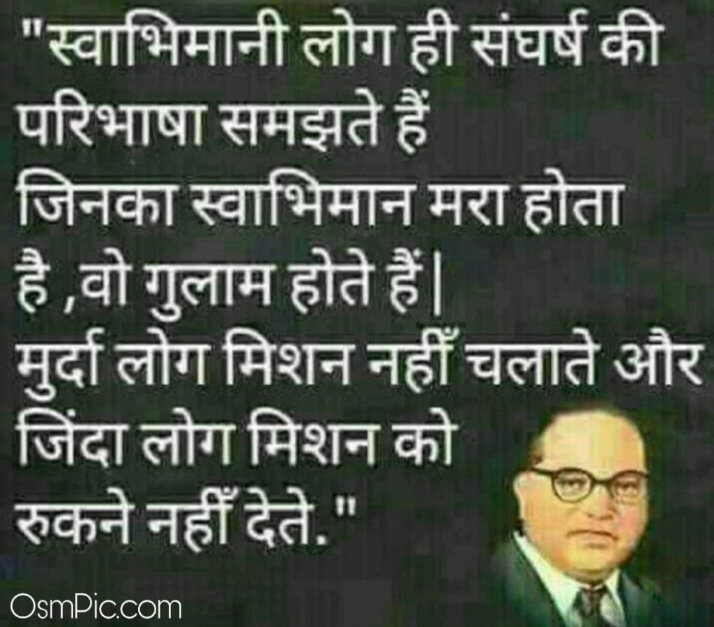 Dr Babasaheb Ambedkar Images With Quotes Thoughts Pictures Hd Wallpapers Free Download