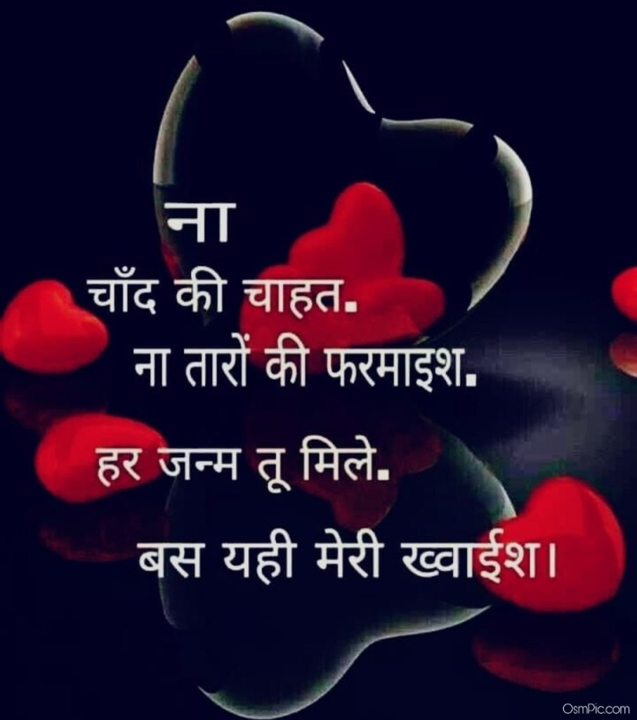 Awesome whatsapp dp images in hindi love