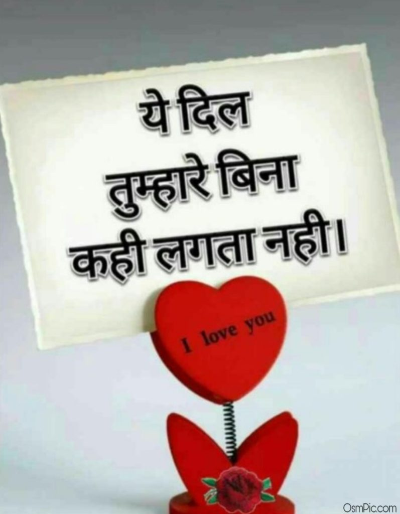 whatsapp dp images in hindi download for love