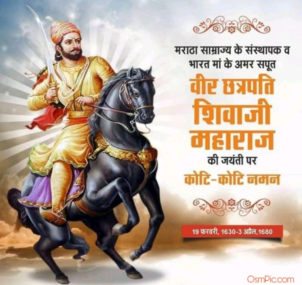 Shivaji Maharaj Jayanti images Pictures Photos Hd Wallpaper
