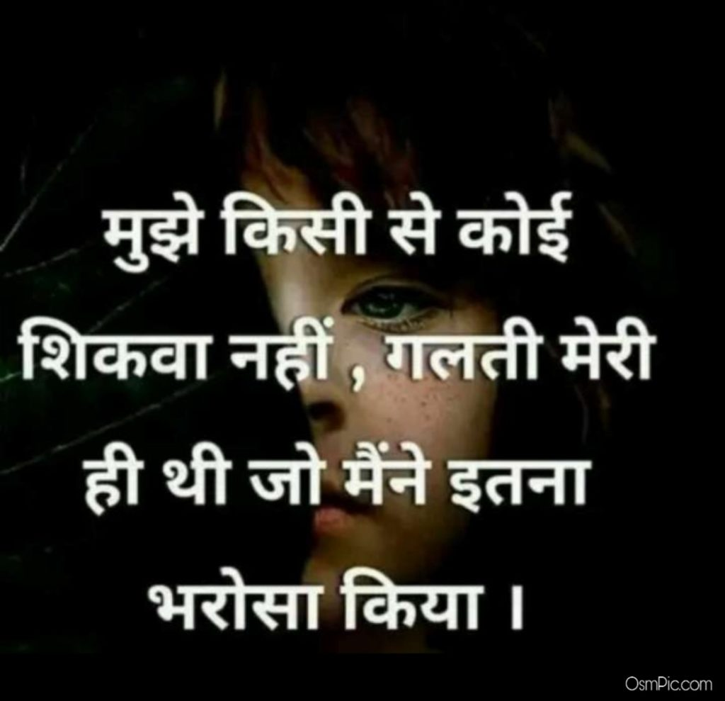 Sad Hindi Images Download For Mobile Wallpaper And Whatsapp Dp Picture