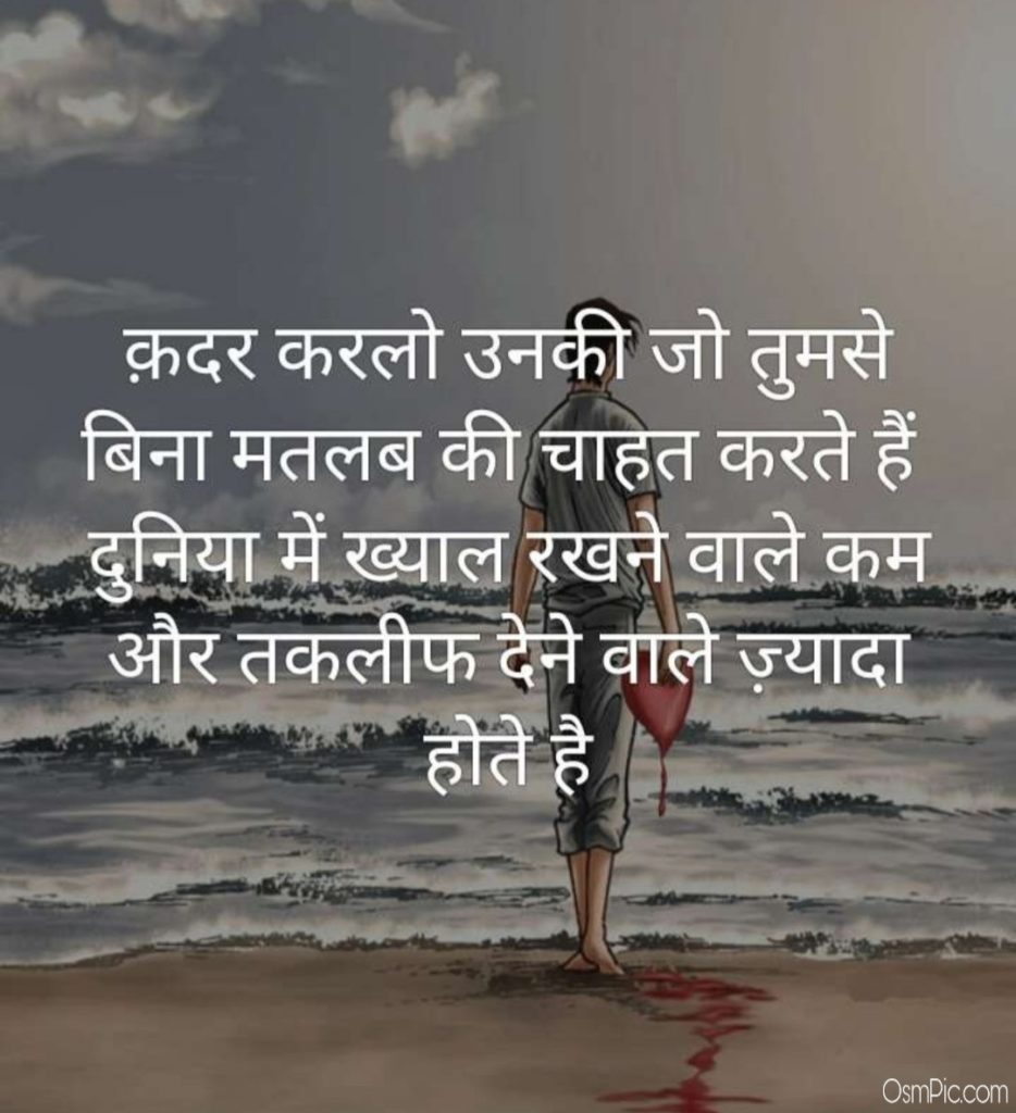Top 50 Very Sad Images Hindi Shayari Pictures Of Sad