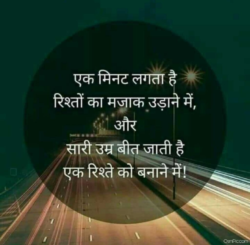 Really Very Sad Images In Hindi On Relationship