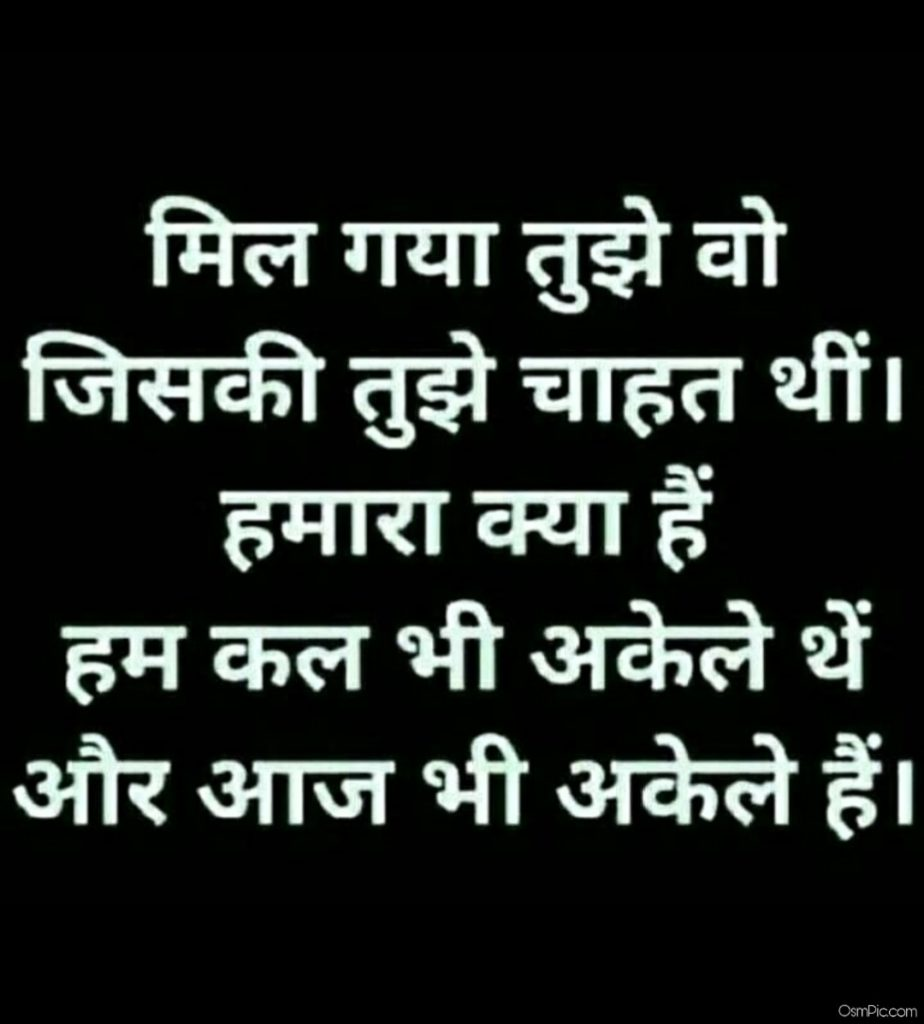 One of the best line on sad images alone in hindi