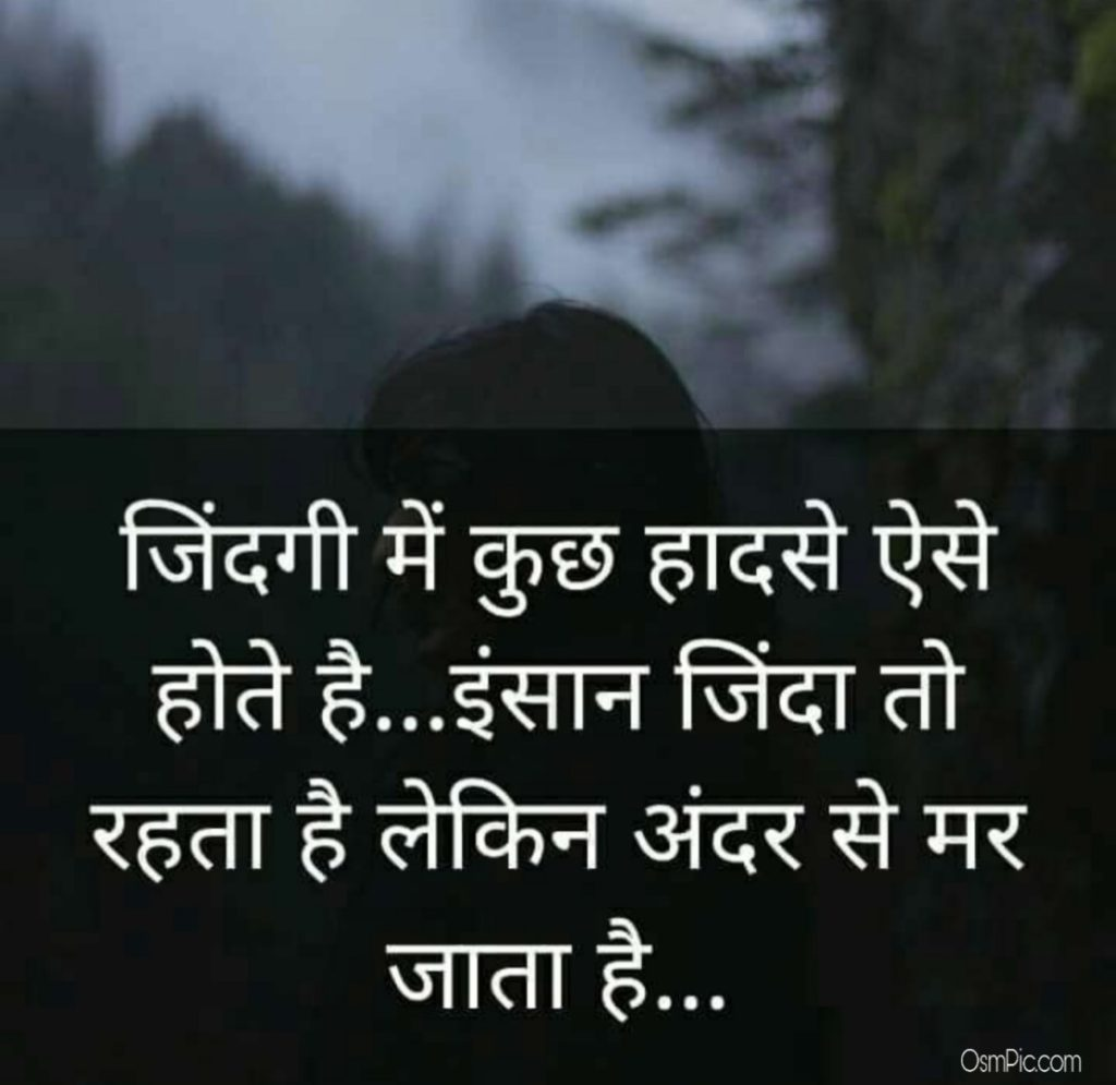 Quotes on feeling sad and alone - Hindi Shayari & Whatsapp ... |Sad Alone Quotes In Hindi