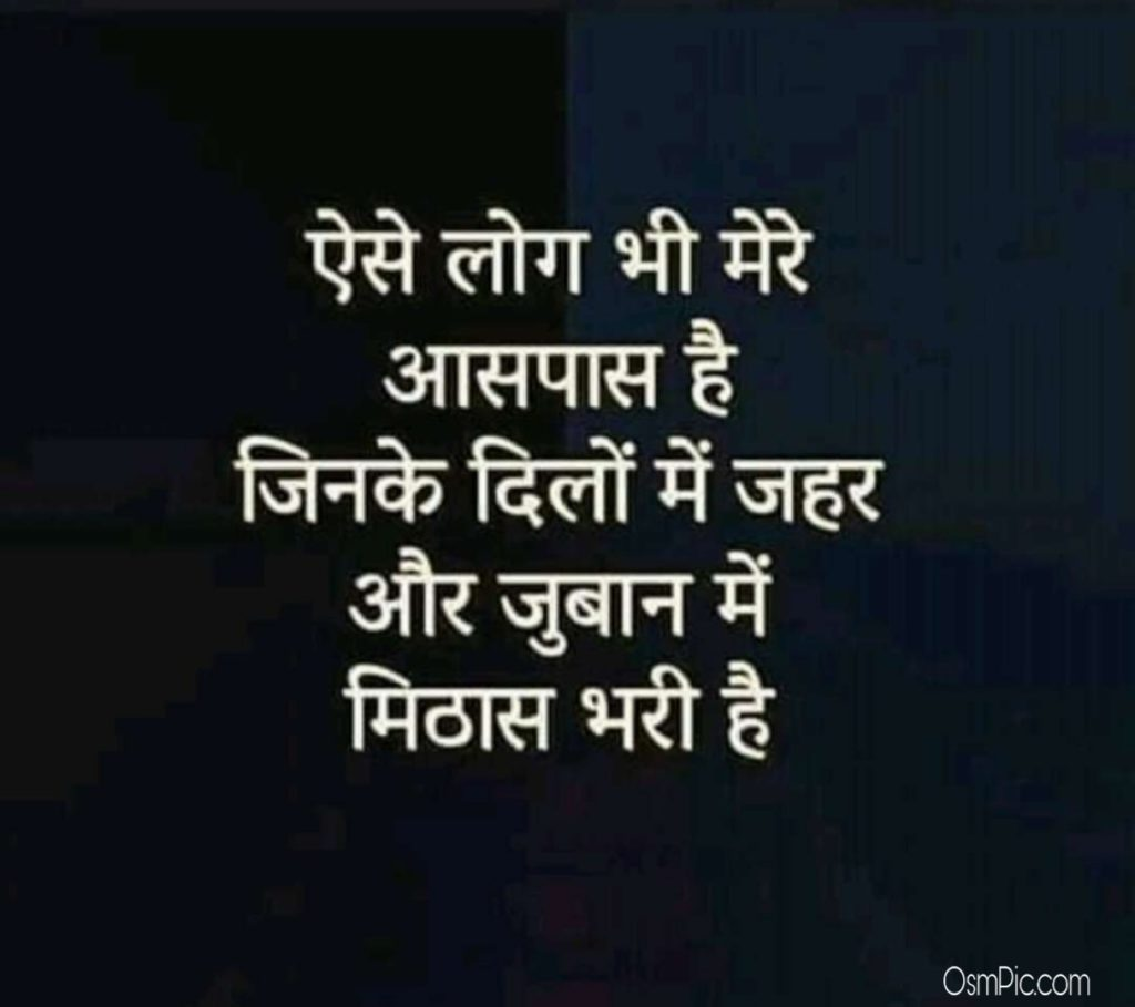Download New And Awesome Very Sad Images Hindi Shayari Pictures, Photos Of Sad Feeling In Hindi Language Express Your Sad Feelings With Othere On WordPress