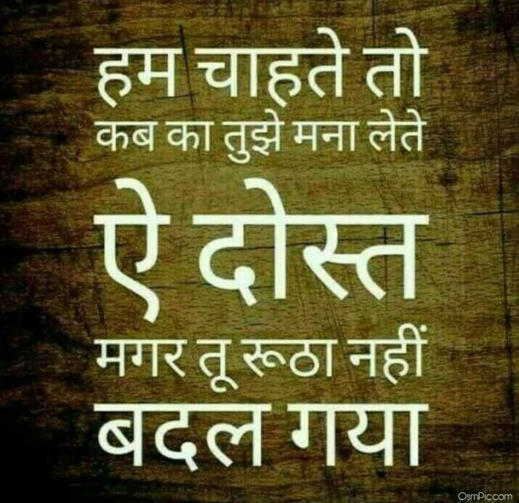 Sad images in hindi for friends