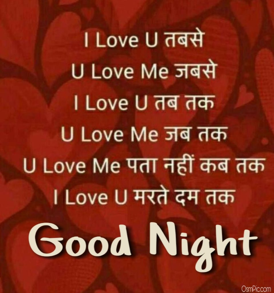 Good Night Images For Love In Hindi Language Whatsapp Picture Download Of Love Good Night