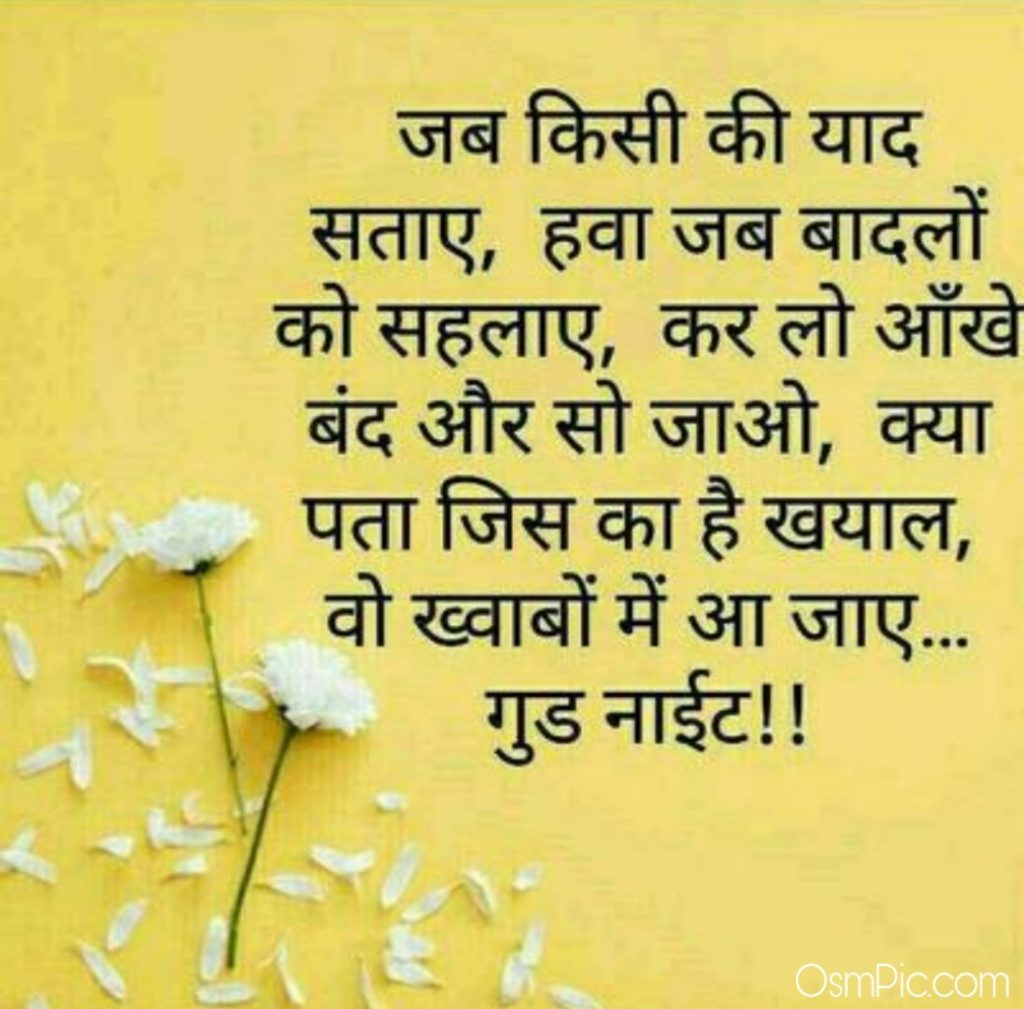 Good Night Images For Whatsapp In Hindi With Miss You Quotes Shayari Wallpaper