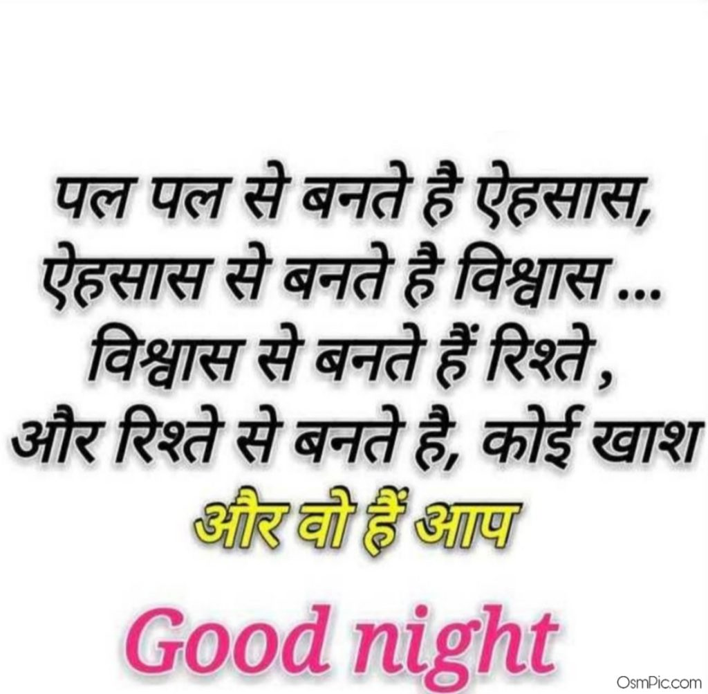 Shayari good night images for whatsapp in hindi