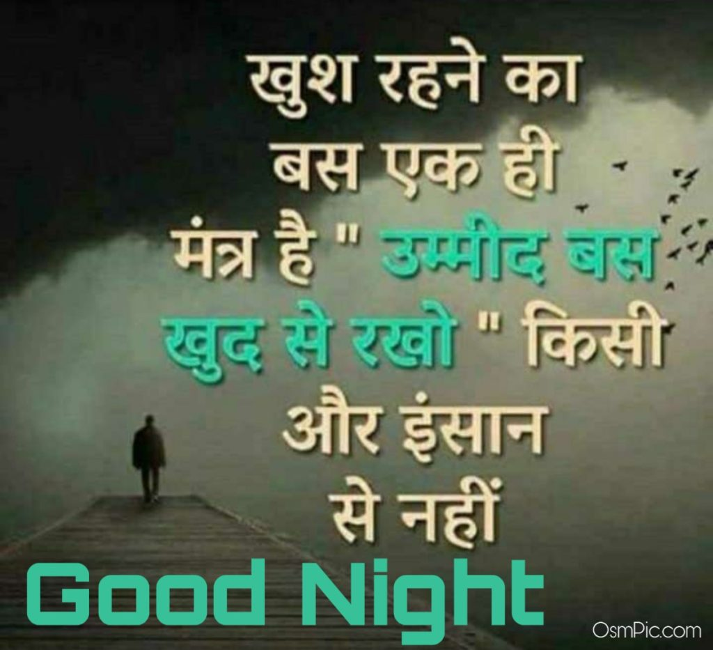 good night images hindi shayari for friend