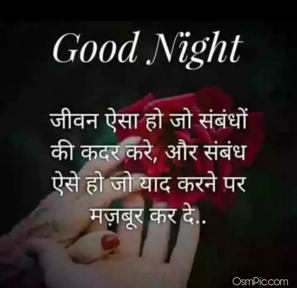 good night rishte shayari