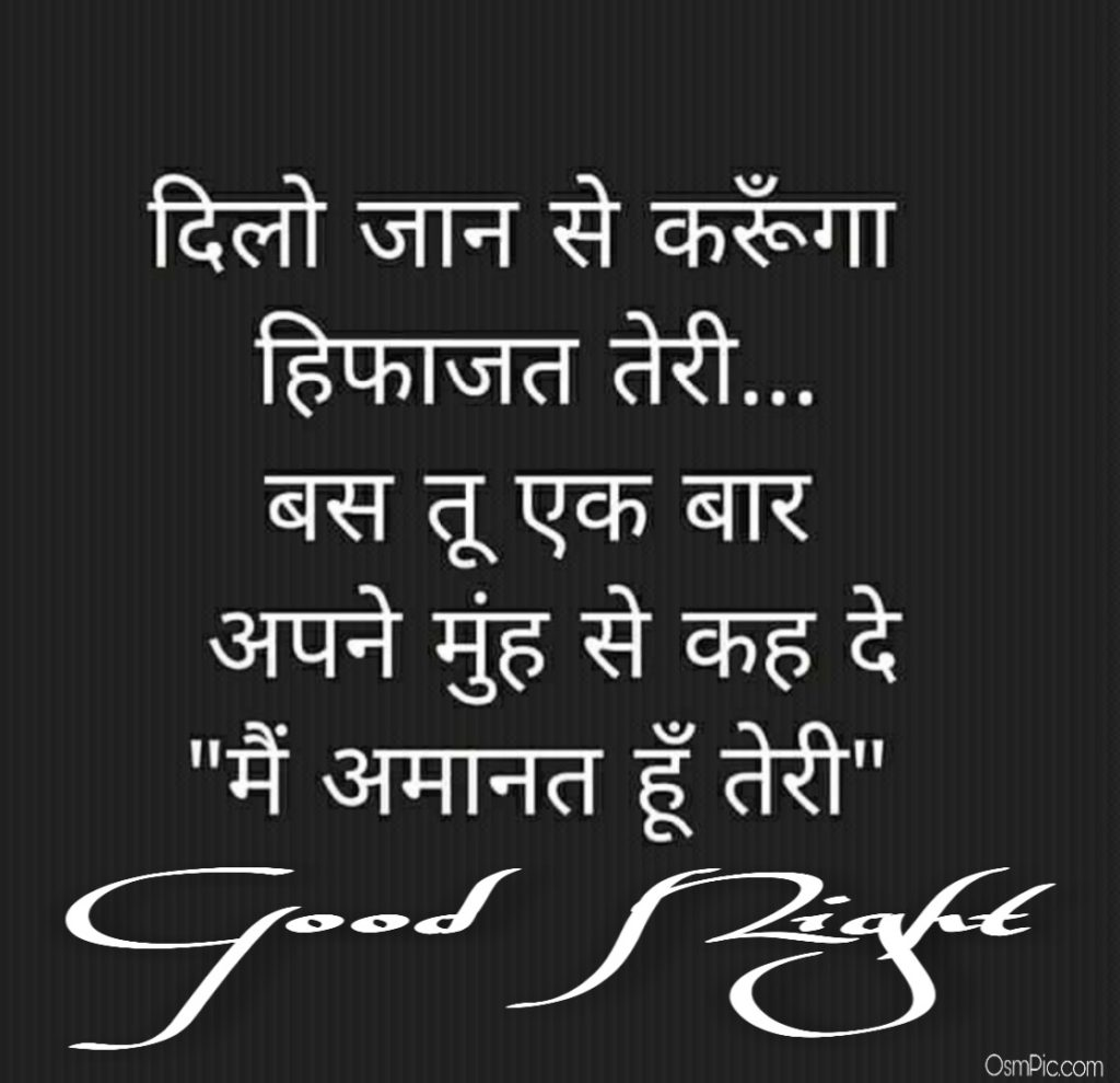 Good night images with love quotes in hindi