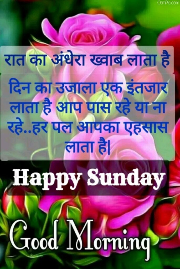 Good morning sunday images in hindi happy sunday