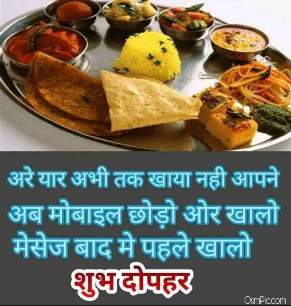 Join me for good Afternoon lunch Indian pic of lunch