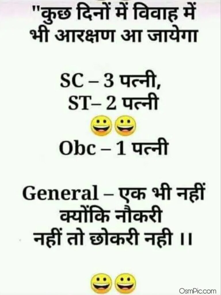 Latest Funny Hindi Jokes Images For Whatsapp Messages Download