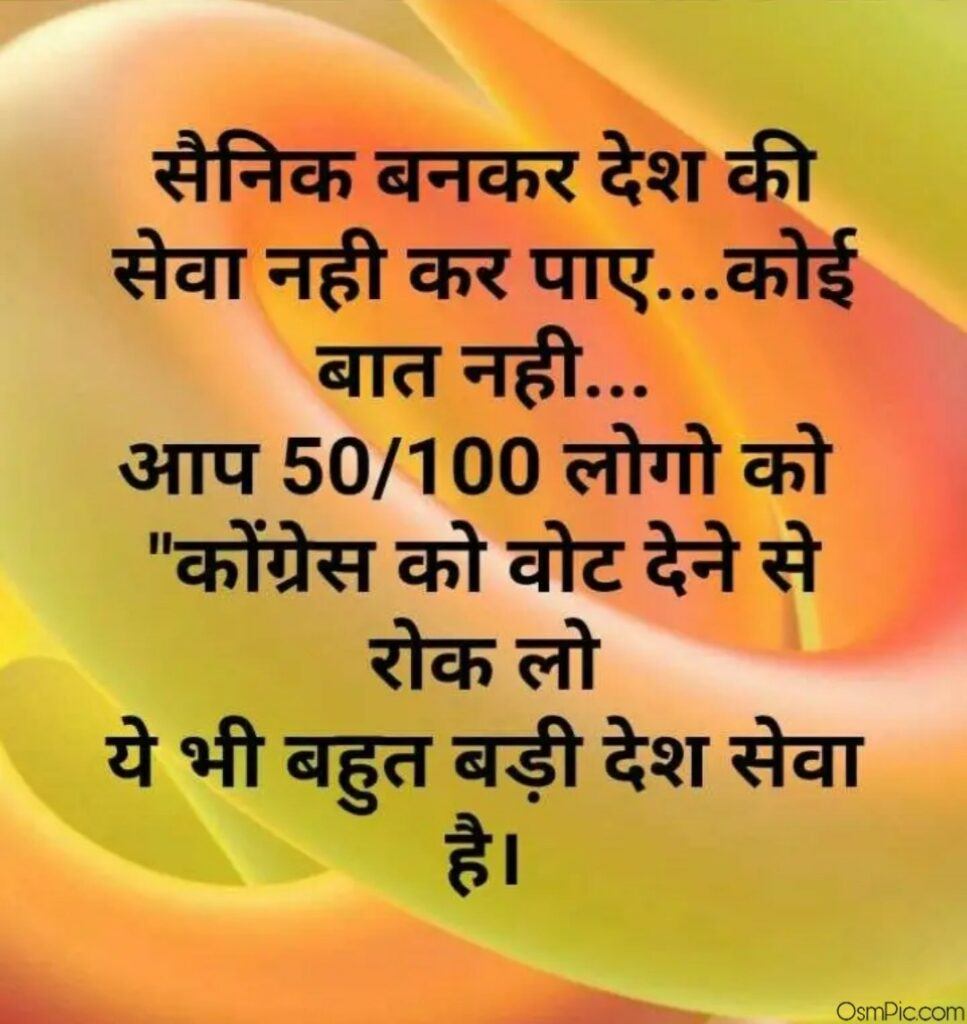 best bjp quotes in hindi