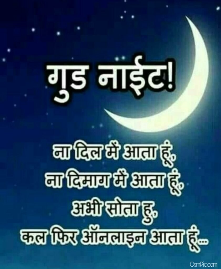 Funny Good Night Images In Hindi Language Whatsapp Picture of Funny Good Night