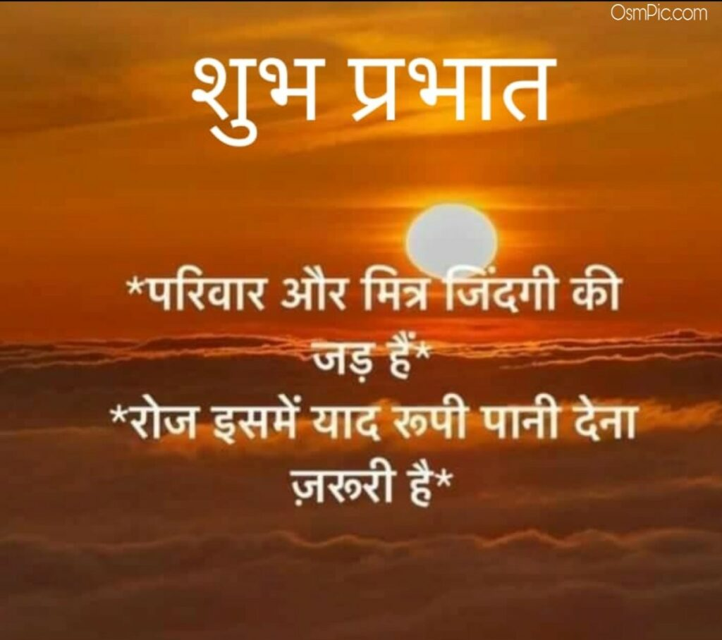 Shubh prabhat images with Quotes Download