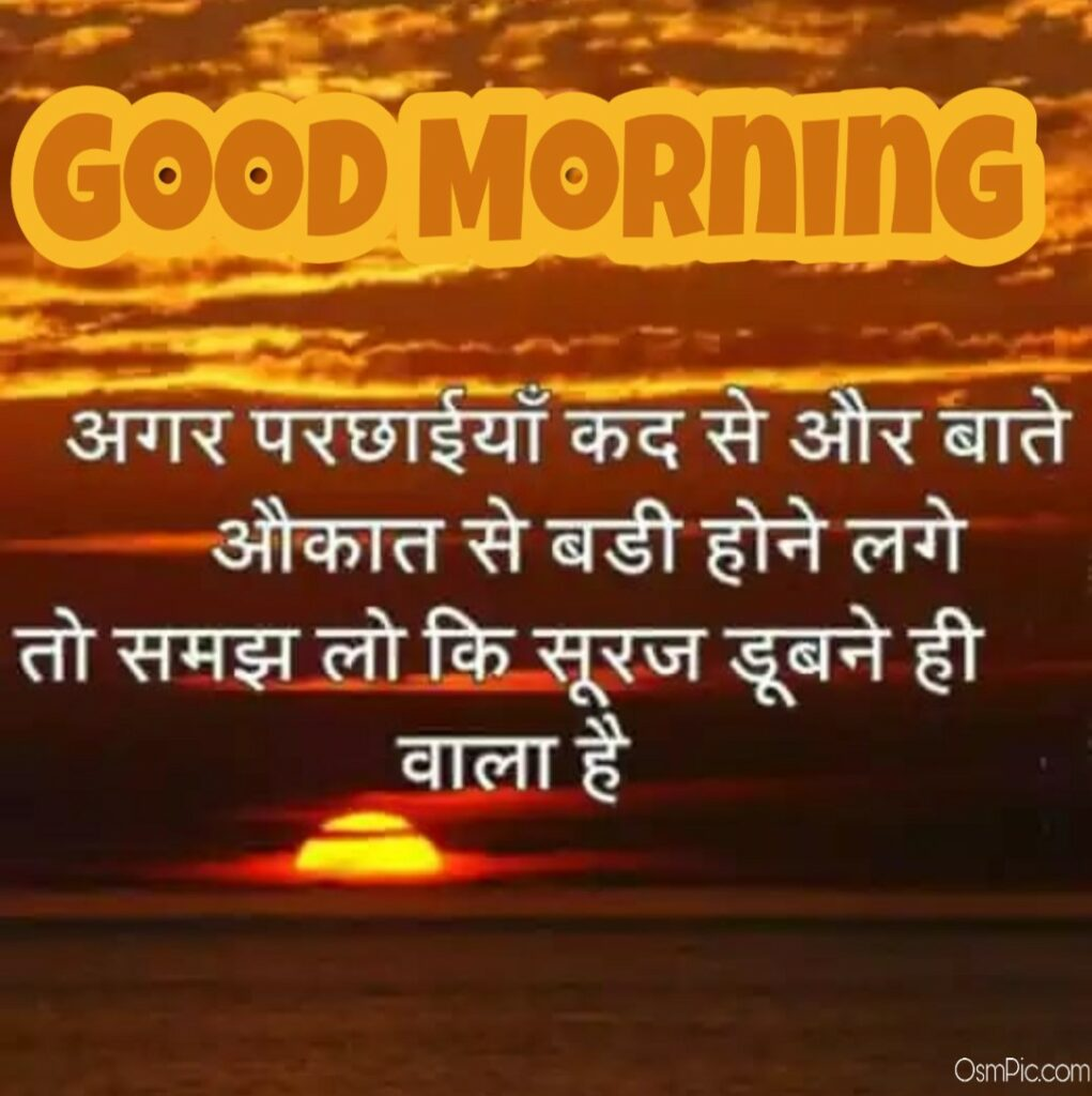 Beautiful good morning images with Quotes Free Download for Whatsapp and Facebook
