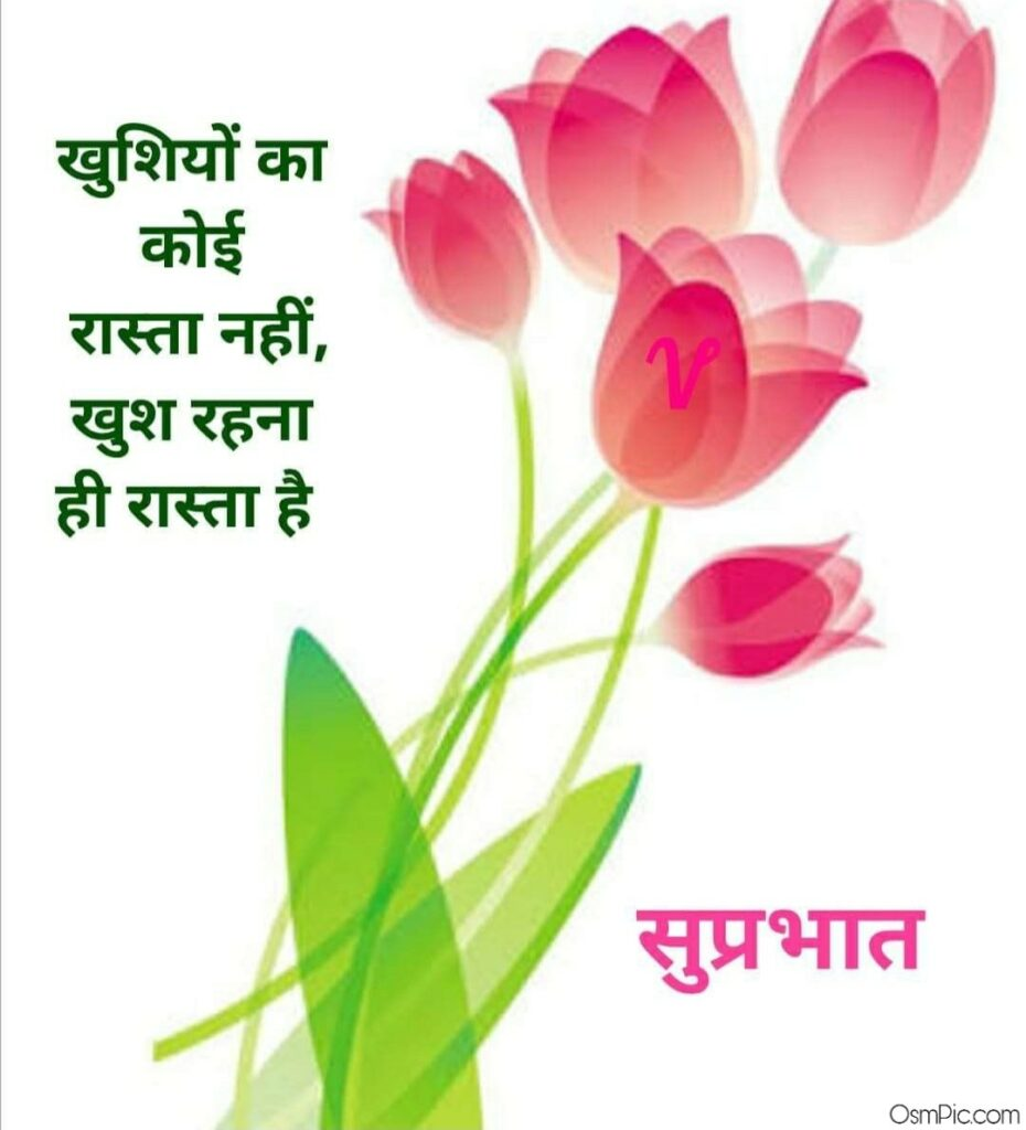 Good morning images in hindi with flowers Pictures