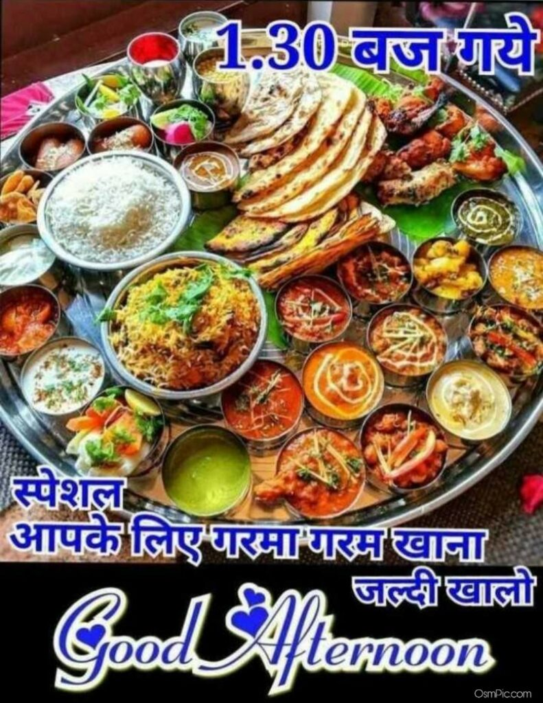 Good Afternoon Indian Lunch Images | Good Afternoon Images With Lunch Download